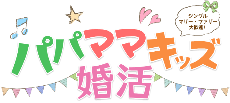 パパママキッズ婚活コース