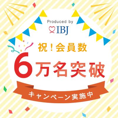 IBJ登録会員6万人突破