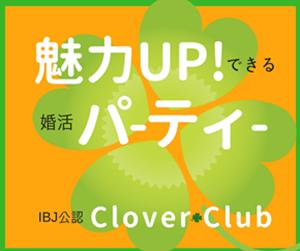 クローバークラブ