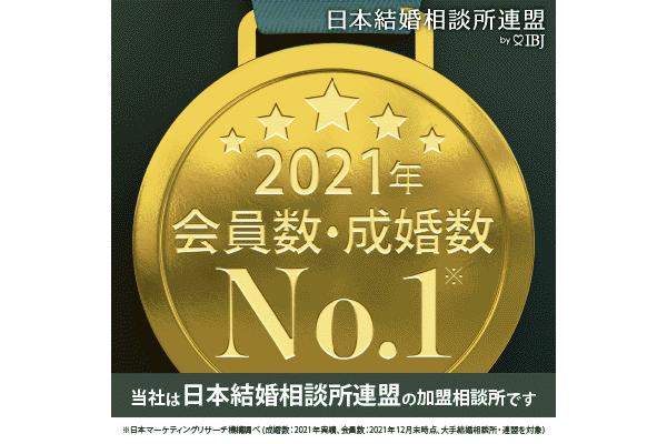 日本結婚相談所連盟登録者数No.1